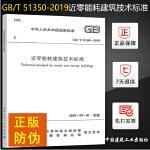 正版现货 2019年新版 GB/T 51350-2019 近零能耗建筑技术标准 GB51350-2019 正版建筑能耗