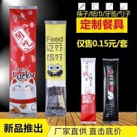 一次性四件套餐具套装新品外卖打包筷 四合一组合300套包邮可定制