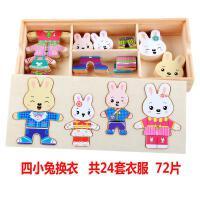 ?木质早教儿童智力拼图积木1-2-3岁宝宝男女孩玩具4-5-6周岁?