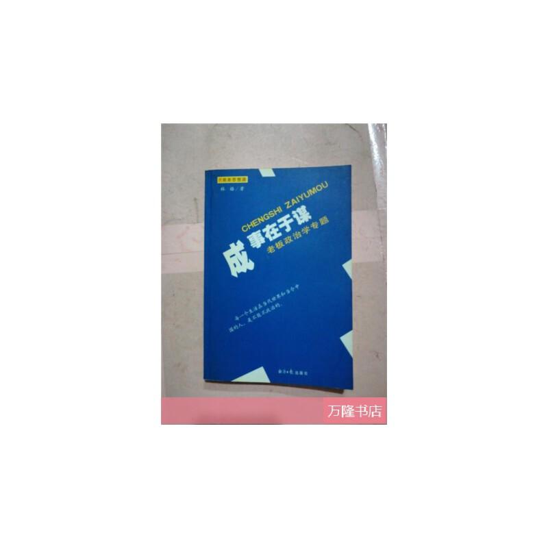 【二手旧书85 成新】成事在于谋 : 老板政治学专题&42A245F22.3 /林格著 经济日报出版社 正版旧书  放心购买