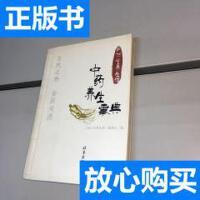 [二手旧书9成新]中药养生事典――同仁堂养生馆 /《同仁堂养生馆?