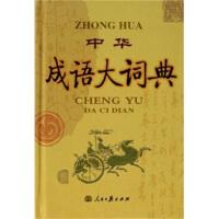中华成语大词典 原建平 9787801534651