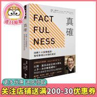 【正版包邮】真确 Factfulness 扭转十大直觉偏误,发现事情比你想的美好 比尔盖茨2018年度选书 港台原版中文繁体书 思维方式改变 汉斯.罗斯林 Hans Rosling