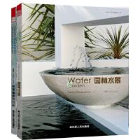 造园艺术设计系列套装书(园林水景+景观雕塑与小品)(为读者构建完整的造园元素设计系列图书)