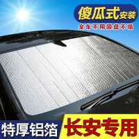 长安汽车遮阳挡CS35欧诺CX20悦翔V5V3致尚XT逸动防晒隔热太阳板帘