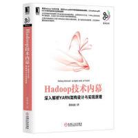 【旧书9成新正版现货】Hadoop技术内幕:深入解析YARN架构设计与实现原理董西成9787111445340机械工业