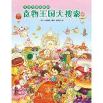 专注力游戏绘本:食物王国大搜索(精)