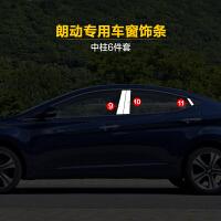 现代16新17款朗动改装车窗亮条汽车配件不锈钢车身亮片装饰条包边
