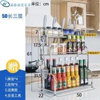 厨房收纳架壁挂落地两用调料架家用 不锈钢厨房置物架刀架用具收纳架 3层 50+6钩