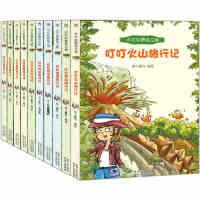 (10册)叮叮的冒险之旅  班主任推荐图书读物 纸上魔方 小学生课外书籍 儿童经典必读畅销故事