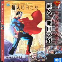 正版 DC漫画 超人明日之战 DC美漫 华纳DC英雄漫画书 布莱恩●阿扎瑞罗著 X特遣队绿箭蝙蝠侠超人小丑闪电侠神奇女