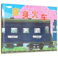 变身火车 小贝壳绘本馆 3-6岁幼儿童图画故事书 睡前童话故事书 日本绘本奖 一套培养孩子观察力专注力的绘本 亲子阅读
