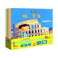任选3本小小旅行家――我的本人文地理图画书全12册平装适合5岁6岁7岁8岁9岁10岁课外阅读书籍正版童书