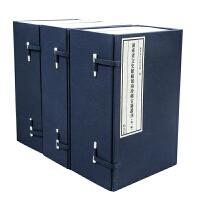 全套31��V�|省文史�^藏�X南珍稀古籍�部�第一�+第二�