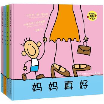 """我的家人真好系列 荷兰著名儿童作品。简练而富有韵律的诗一般的语言,配合新颖别致可爱温馨的图画,在孩子的心里悄悄播种下""""爱亲人、孝老人""""的种子。作者2007年被授予""""荷兰儿童读者评委会""""荣誉会员。"""