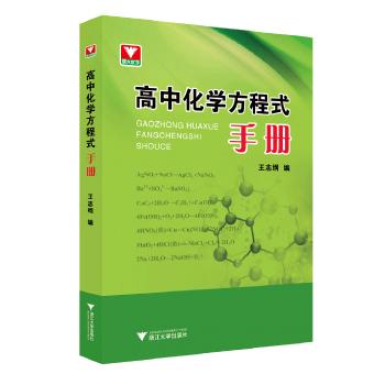 高中化学方程式手册