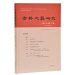 古典文獻研究(第二十一輯下卷)