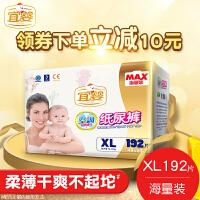 空调纸尿裤MAX海量装XL192片 夏季干爽婴儿加大号尿不湿a196