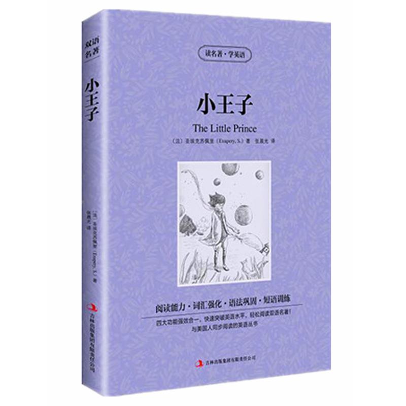 小王子 读名著学英语 的礼物 原版原著双语版读物 中英文对照 英汉对照 青少年珍藏版 精美双色印刷小王子(精) 初中高中生阅读 世界文学名著 圣埃克苏