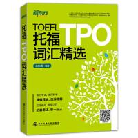 新东方:托福TPO词汇精选 余仁唐 西安交通大学出版社 9787560562445