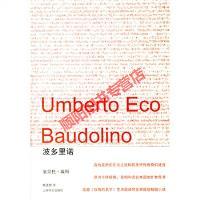 【旧书9成新】波多里诺 埃科,杨孟哲上海译文出版社9787532742394