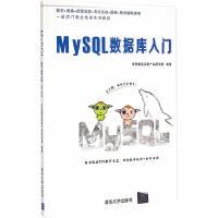 MySQL数据库入门 配光盘