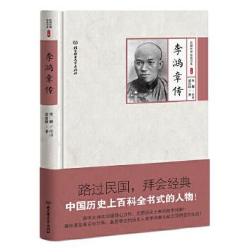 李鸿章传(pdf+txt+epub+azw3+mobi电子书在线阅读下载)