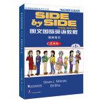 朗文国际英语教程(第1册)(教师用书・最新版)