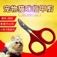 【支持礼品卡】猫剪指甲刀猫用指甲剪 猫指甲剪刀猫指甲钳宠物猫咪指甲剪 hq0