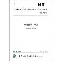 绿色食品米酒(NY\T1885-2017代替NY\T1885-2010)/中华人民共和国农业行业标准