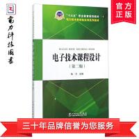 """""""十三五""""职业教育规划教材 电力技术类实验实训系列教材 电子技术课程设计(第二版)"""