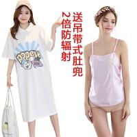 银纤维电脑防辐射衣服夏季短袖孕妇宽松连衣裙放射中长款T恤0555