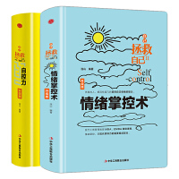 自己拯救自己情绪掌控术+自控力全2册 善于调整自己心态 控制个人情绪 解决消极和不良的情绪 大众心理