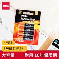 【5号4节装】得力大容量碱性电池鼠标遥控电视遥控电池玩具干电池