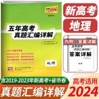 新版2020版 天利38套2015-2019五年高考真题汇编详解地理 2020年高考适用地理真题汇编详解