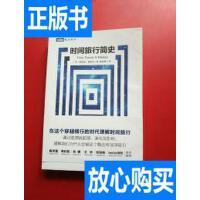 [二手旧书9成新]时间旅行简史 /[美]詹姆斯・格雷克 楼伟珊 译 ?