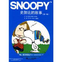 史努比的故事(第一辑)(全五册) (美)舒尔茨(Schulz,C.),王延,杜鹃,徐敏佳 21世纪出版社 978753