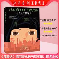 【现货】瓦嘉达的自行车 骑单车的女孩9-14岁男孩女孩成长励志故事书 根据真人真事改编大奖文学小说电影同款豆瓣评分8.3