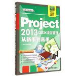 Project 2013中文版项目管理 从新手到高手(配光盘)(从新手到高手)