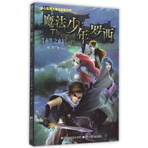 魔法少年罗西:永生之水