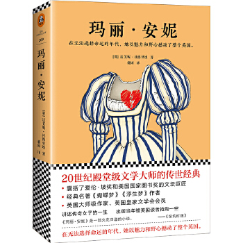 玛丽·安妮(pdf+txt+epub+azw3+mobi电子书在线阅读下载)