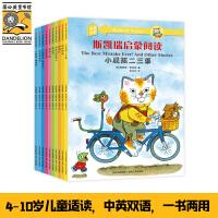 斯凯瑞启蒙阅读(全10册,中英双语)