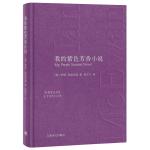 我的紫色芳香小说(伊恩・麦克尤恩新作)