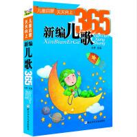 儿童启蒙天天向上:新编儿歌365(修订版)