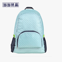 当当优品 韩版可折叠双肩背包 便携式户外旅行包 蓝色波点