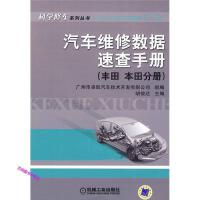 汽车维修数据速查手册(丰田本田分册) 胡俊达;广州市凌凯汽