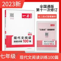包邮2022版 一本七年级现代文阅读技能训练100篇7年级 第10次修订