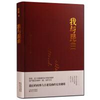 我与昆曲 的闺秀与古老昆曲的姻缘 中国当代散文集 国学文集 百花文艺出版社出版
