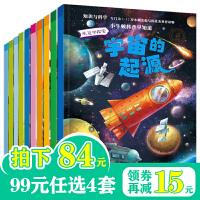 小牛顿科普早知道2 共10册 科普绘本科学类启蒙一二三四年级小学生课外阅读书籍 4-6-8岁儿童百科畅销文学励志书籍 智力开发读物