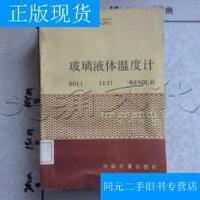 【二手旧书9成新】玻璃液体温度计---[ID:484447][%#250F7%#]---[中图分类法][!TH81